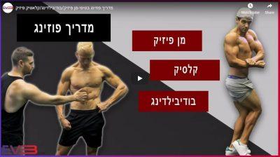 פוזינג פיתוח גוף