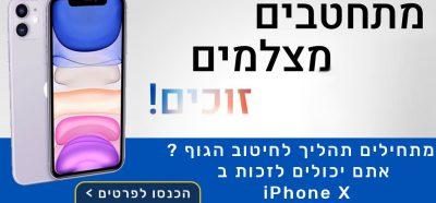 הגרלת אייפון 11
